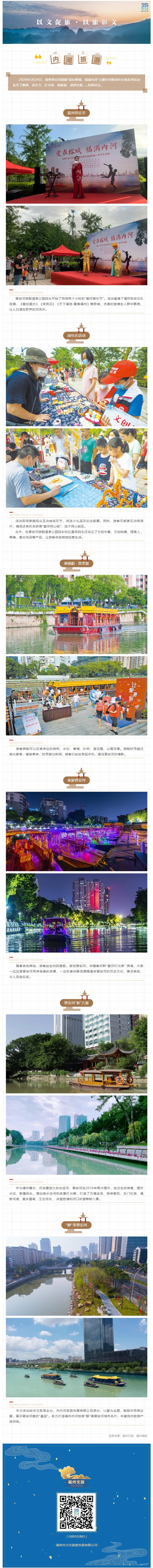 """内河旅游丨""""福""""满周年庆,""""醉""""美晋安河!.jpg"""