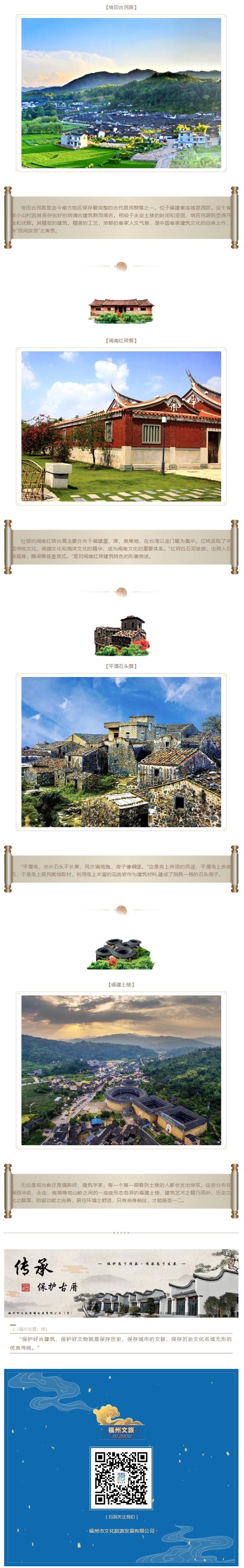 """福州欧宝官网丨八闽有""""厝"""",不容""""厝""""过!2.jpg"""