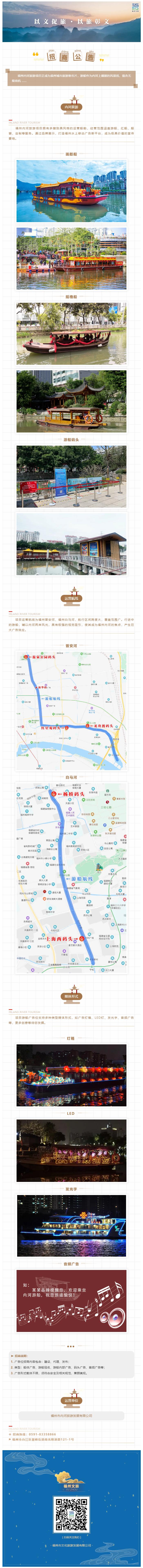 内河旅游丨游船广告位招商公告.png