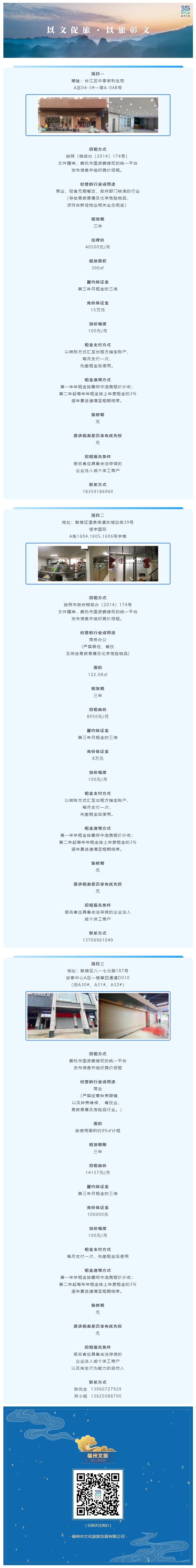欧宝官网公司所属企业招租公告2.png