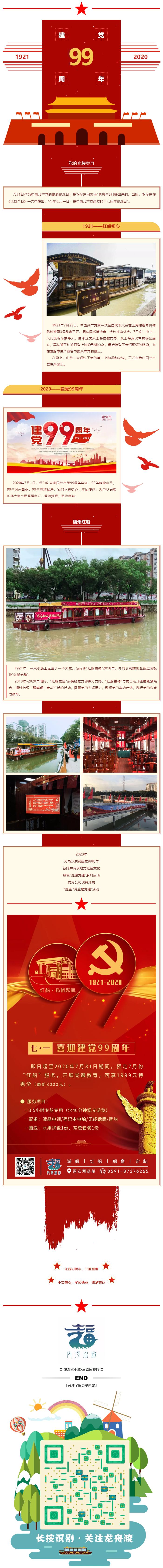喜迎建党99周年 _ 福州红船,扬帆起航.png