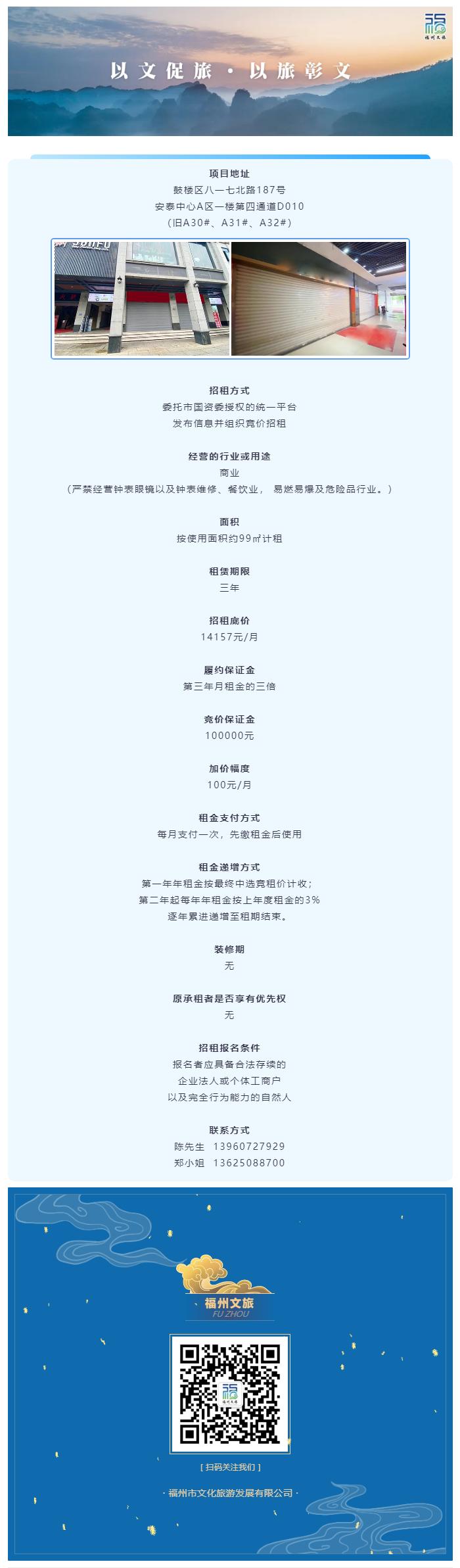 欧宝官网公司所属企业招租公告.png