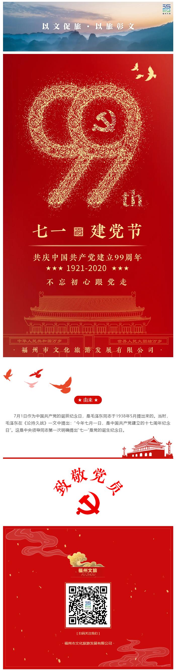 建党节丨不忘初心跟党走.png