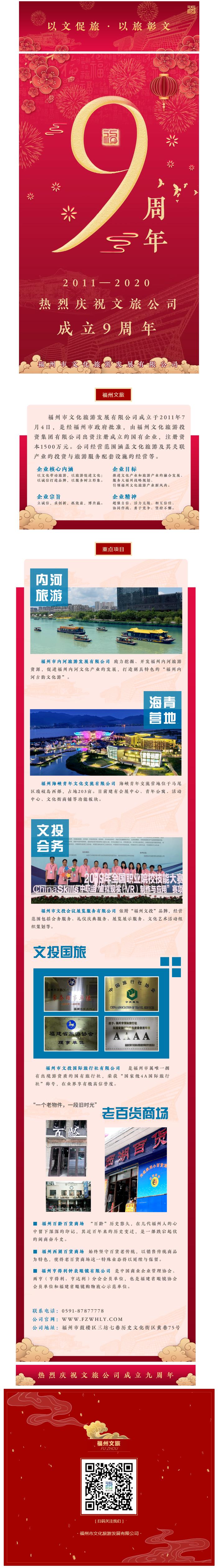 福州欧宝官网丨热烈庆祝福州市文化旅游发展有限公司成立九周年.png