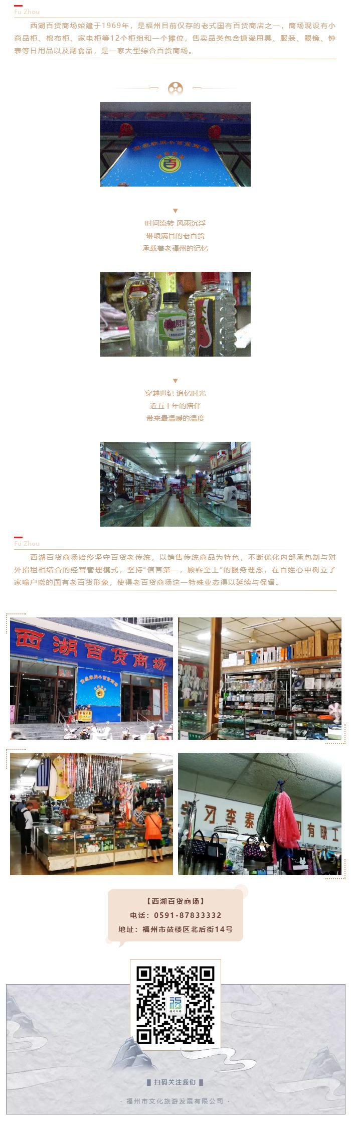 西湖百货商场丨一家历经近五十年风雨的福州老百货.png
